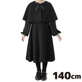 【レンタル】【子供】【礼服】【喪服】【140cm】女の子用ブラックフォーマルレンタル【ブラックフォーマル】【ワンピース】【子供服】【葬式】【通夜】【法事】【結婚式】【NCS00C4】