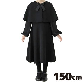 【レンタル】【子供】【礼服】【喪服】【150cm】女の子用ブラックフォーマルレンタル【ブラックフォーマル】【ワンピース】【子供服】【葬式】【通夜】【法事】【結婚式】【NCS00C4】