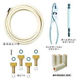 リビラック エコキュート・風呂配管用樹脂管 エコユニーク、ねじノコセット BREUJ1010-10M+NN-5010