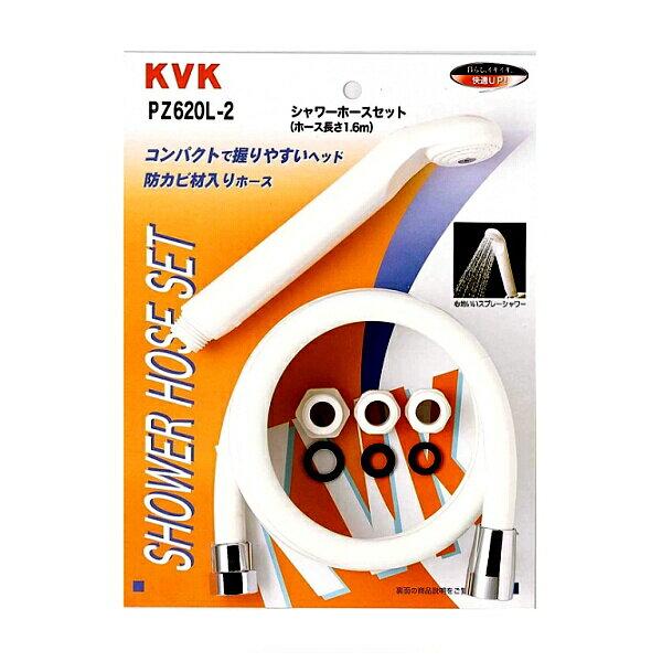 KVK シャワーセット 白 PZ620L-2