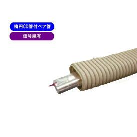 イノアック住環境 架橋ポリエチレンパイプ オユペックス だ円CD管付ペア管(信号線有) 50M SDXLP-10AE50-DCD