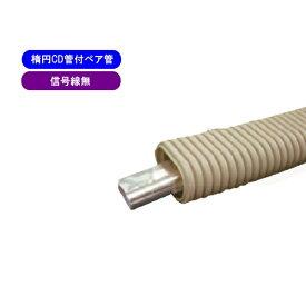 イノアック住環境 架橋ポリエチレンパイプ オユペックス だ円CD管付ペア管(信号線無) 50M SDXLP-10A50-DCD