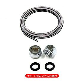 水道用巻フレキパイプ ナット・パッキン(A)セット RFL20-10(φ19×10M)