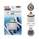 KVK シングルレバーカートリッジ(上げ吐水用) PZKM110A