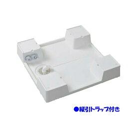 シナネン 洗濯機防水パン ベストレイ(縦引トラップ付き) KSBS-6464SNW