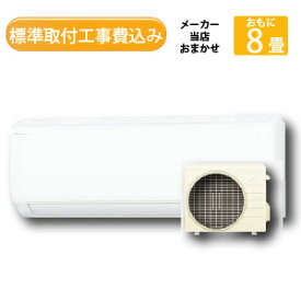 【標準取付工事セット】2019年 最新モデル 冷暖房エアコン 国内メーカー新品 8畳用 2.5kw(100V)送料無料・工事費込!キャッシュレス5%還元!!