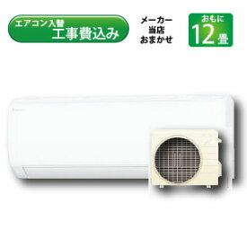 【標準取付+取外+処分セット】2019年 最新モデル 冷暖房エアコン 国内メーカー新品 12畳用 3.6kw(100V)送料無料・工事費込!キャッシュレス5%還元!!