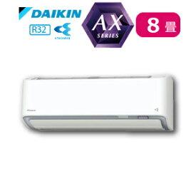 【ダイキン/DAIKIN】ルームエアコン 2020年モデル AXシリーズ8畳用/2.5kW/100V<S25XTAXS>タフネス暖房(-25℃対応)・タフネス冷房(46℃対応)・音声応答機能*キャッシュレス5%ポイント還元!