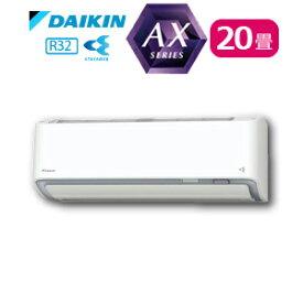 【ダイキン/DAIKIN】ルームエアコン 2020年モデル AXシリーズ20畳用/6.3kW/200V<S63XTAXP,S63XTAXV>さらら除湿・スマホ接続対応・新おやすみ運転*キャッシュレス5%ポイント還元!
