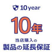 家電製品_10年延長保証