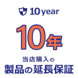 【家電製品_延長保証】あんしん長期保証サービス<10年>