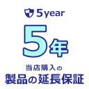 【延長保証_5年】あんしん延長保証
