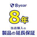 【家電製品_延長保証】あんしん長期保証サービス<8年>