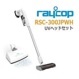 【送料無料】RAYCOP/レイコップRSC『UVヘッドセット掃除機』軽量 コードレス スティッククリーナー<RSC-300JPWH>除菌・ハウスダスト・ウィルス・花粉・ダニ対策*