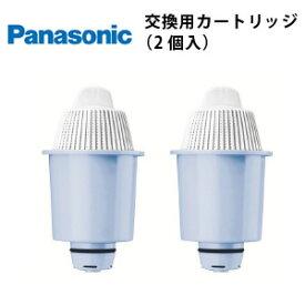 【パナソニック/Panasonic】ポット型ミネラル浄水器交換用カートリッジ(2個入)<TK-CP21C2>