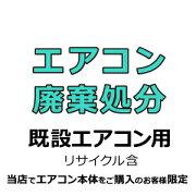 エアコン廃棄/リサイクル処分
