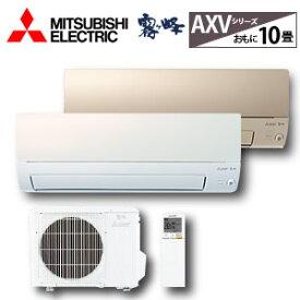 2020年モデル【三菱電機/霧ヶ峰】10畳用 100V 200V ルームエアコン AXVシリーズ<MSZ-AXV2820><MSZ-AXV2820S>PM2.5対応 消し忘れ防止付