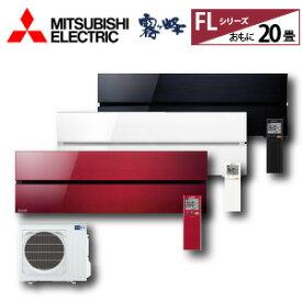 【三菱電機/霧ヶ峰】FLシリーズ<MSZ-FLV6320S>6.3kW/20畳用 2020年モデル 200V/20A デザインエアコン ムーブアイ極・ハイブリッド運転・よごれんボディ