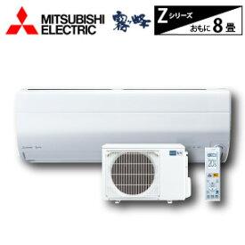 【三菱電機/霧ヶ峰】Zシリーズ<MSZ-ZXV2520-W>2.5kw/8畳用 2020年モデル 100V/15A リビングエアコン 360°センシング ムーブアイmirA.I.+ はずせるフィルターおそうじメカ