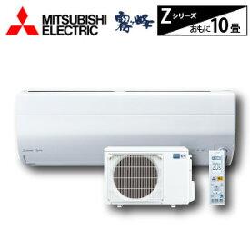 【三菱電機/霧ヶ峰】Zシリーズ<MSZ-ZXV2820-W>2.8kw/10畳用 2020年モデル 100V/20A・200V/15A リビングエアコン 360°センシング ムーブアイmirA.I.+ はずせるフィルターおそうじメカ