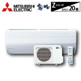 【三菱電機/霧ヶ峰】Zシリーズ<MSZ-ZXV6320-W>6.3kw/20畳用 2020年モデル 200V/20A リビングエアコン 360°センシング ムーブアイmirA.I.+ はずせるフィルターおそうじメカ