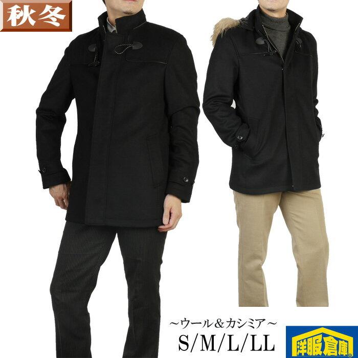 フード付きZIPハーフコートウール&カシミヤ素材 ビジネスコート メンズ18000 RC3908-k135-