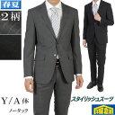 ウール50% ノータック スリム ビジネススーツ メンズ全2柄 グレーストライプ/濃紺無地 【Y体/A体】サイズ限定 11000 R…
