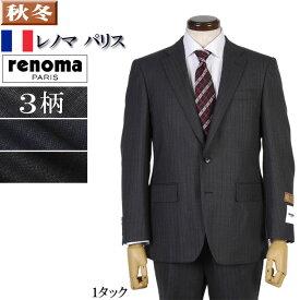 【2000円クーポンご利用可】【renoma PARIS】 レノマ パリス1タック ビジネス スーツ メンズSuper120's【A/AB/BB体】全3柄 27000 RSi4146