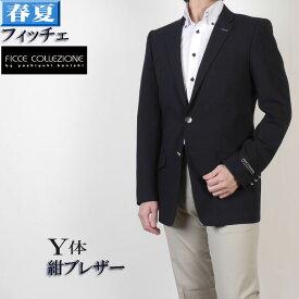 【FICCE】フィッチェ 紺ブレザー テーラード ジャケット メンズ スリム フィットシルバーボタン【Y3/Y7/Y8】 9000 RJ5004-rev5-