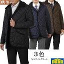 キルティングコート メンズ脱着式フード 軽量中綿 保温素材 全3色 7000 RC1601-k53-