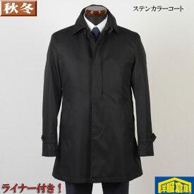 【L】ステンカラー コート メンズはっ水&ボンディング 脱着フード付き ライナー付き 8300 RC2634-k33-