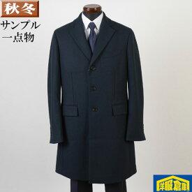 チェスターカラー コート メンズ【Lサイズ】 ウール ビジネスコートSG-L 14500 SC76083