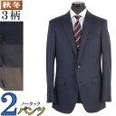 2パンツ ノータック スリム ビジネス スーツ メンズウール100% 全3柄 18000 tRS6023-千o-