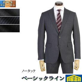 ノータック スリム ビジネス スーツ メンズクラシック オーダークオリティ 毛50% 全9柄 13000 【Y/A/AB体】 rs6099-rev9--fs-