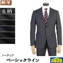 500円クーポンご利用可【Y/A/AB体】ノータック スリム ビジネス スーツ メンズクラシック オーダークオリティ 全6柄 13000 rs6099