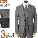 3ピース 【A/AB体】【TRADMEN COLLECTION】ノータック スリム ビジネス スーツ メンズ裾上げ済 ホームスパン 全2色 18…