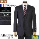 【AB/BB体】【ALAIN DELON Paris】アランドロン パリス1タック ビジネス スーツ メンズSuper100's 全3柄 23000 wRS617…