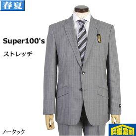 【Y6】ノータック スリム ビジネス スーツ メンズSuper100's ストレッチ素材 全2色 11000 RS7006-rev8-