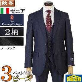 【A/AB/BB体】【Ermenegildo Zegna】ゼニア「ELECTA」エレクタ3ピース ノータック ビジネス スーツ メンズ全2柄 45000 tRS8016