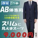 春夏 AB体サイズ限定ノータックナローラペル スリムビジネススーツ選べる5柄−RS9003