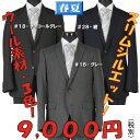 RS9015−ノータックスリムビジネススーツシルク混上質素材使用選べる3色