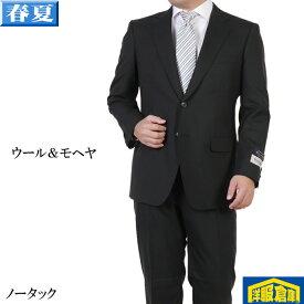 【A体】サイズ限定 1タック ビジネススーツ メンズ黒無地 ウール90%&モヘヤ10% 13000 RS9103-rev10-