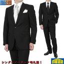 シングル2釦 ノータック スリム 略礼服 メンズオールシーズン【YA/A/AB/BB体】 15000 RFi601