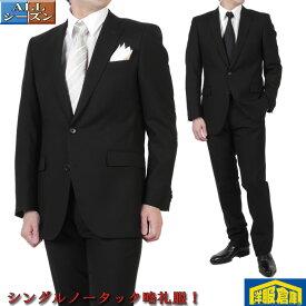 シングル2釦 ノータック スリム 略礼服 メンズオールシーズン【YA/A/AB/BB体】 15000 tRF601