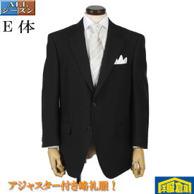 【E体】 礼服 メンズ 1タック シングル2釦ブラック フォーマル スーツ通年 15000 tRF6101
