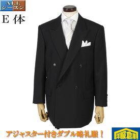 【E体】 礼服 メンズ 1タック ダブル4釦ブラック フォーマル スーツ通年 17000 tRF6102