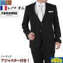 【renoma HOMME】レノマオムシングル2釦ノータック オールシーズン アジャスター付き 略礼服深黒 スタンダードスリム …