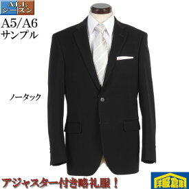 【A6】シングル2釦ノータック オールシーズン 略礼服アジャスター付き 8000 SF7002