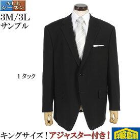 【3M/3L】シングル2釦1タック オールシーズン 略礼服アジャスター付き キングサイズ 5種 11000 SF7101