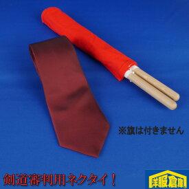 RN4021−審判用ネクタイ!無地エンジ色!
